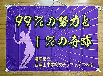 09-西浦上中女子ソフトテニス.jpg