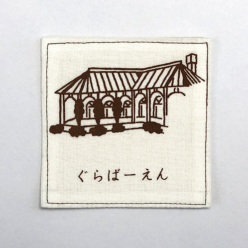 ぶらぶら長崎コースター/グラバー園