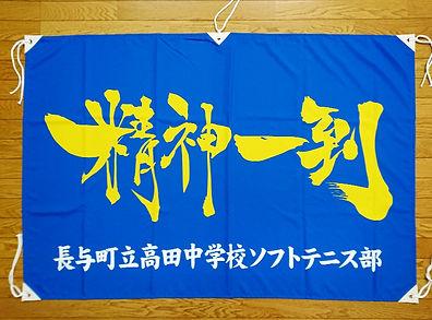 01-高田中学テニス部.jpg