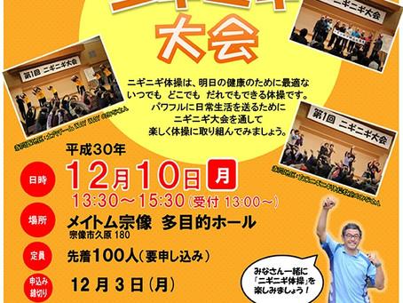Let'sニギニギ健康で人生Happyに『第2回ニギニギ大会』12月10日(月)開催