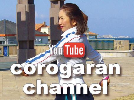 動画教室『corogaranチャンネル』を開設しました。