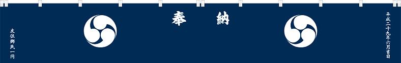 八坂神社奉納幕.png