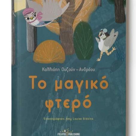 """""""Το Μαγικό Φτερό"""" της Καλλιόπης Ουζούν – Ανδρέου από τις Εκδόσεις Φυλατός"""