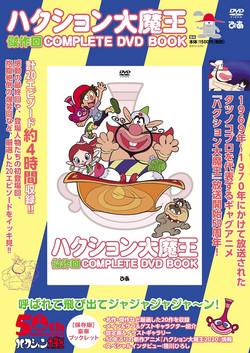ハクション大魔王 傑作回COMPLETE DVD BOOK