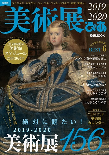 美術展ぴあ2019-2020