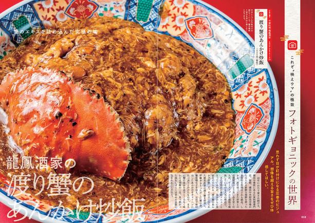 おいしい魚の店 横浜・湘南