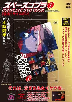 スペースコブラ  COMPLETE DVD BOOK