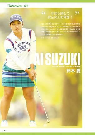 『 LPGA公式 女子プロゴルフ選手名鑑 2019 』