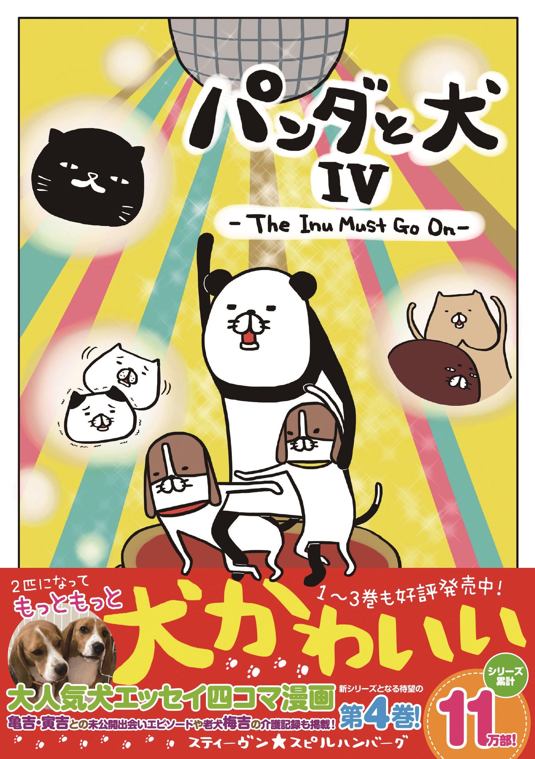 パンダと⽝ Ⅳ -The Inu Must Go On-