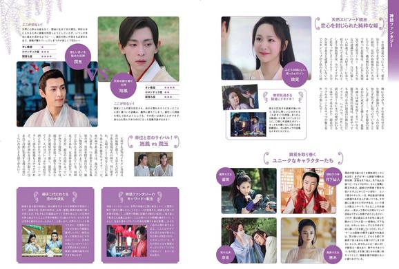 2020年見るべき中国時代劇ドラマ