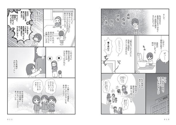 第1章 幼少期~小学生編