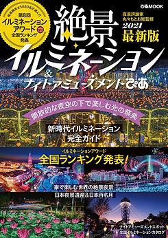 絶景イルミネーション& ナイトアミューズメントぴあ2021