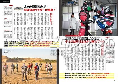 『仮面ライダーゼロワンぴあ 仮面ライダー 令和 ザ・ファースト・ジェネレーション