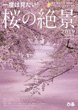 桜の絶景 2019 首都圏版