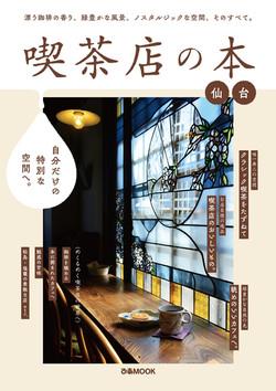 喫茶店の本 仙台