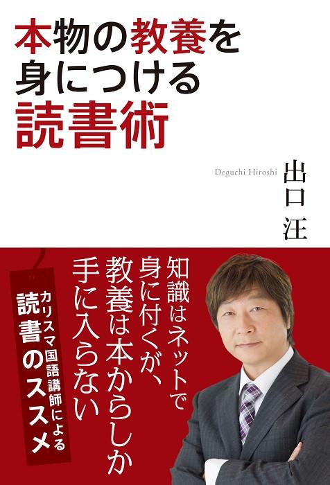 20190318出口汪『本物の教養を身につける読書術』(ぴあ)表紙.jpg
