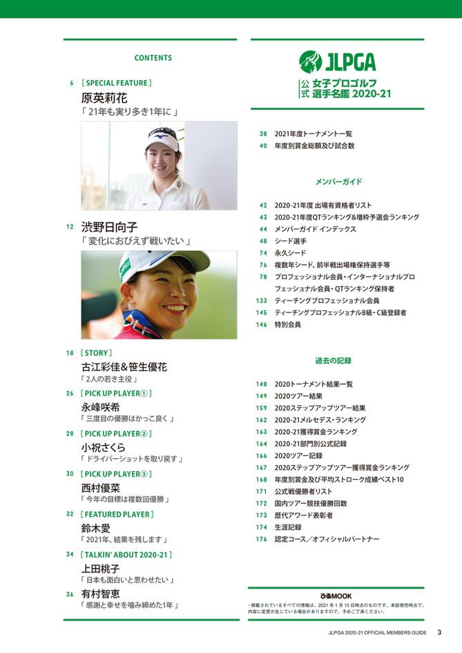 JLPGA名鑑20-21_CONTENTS.jpg