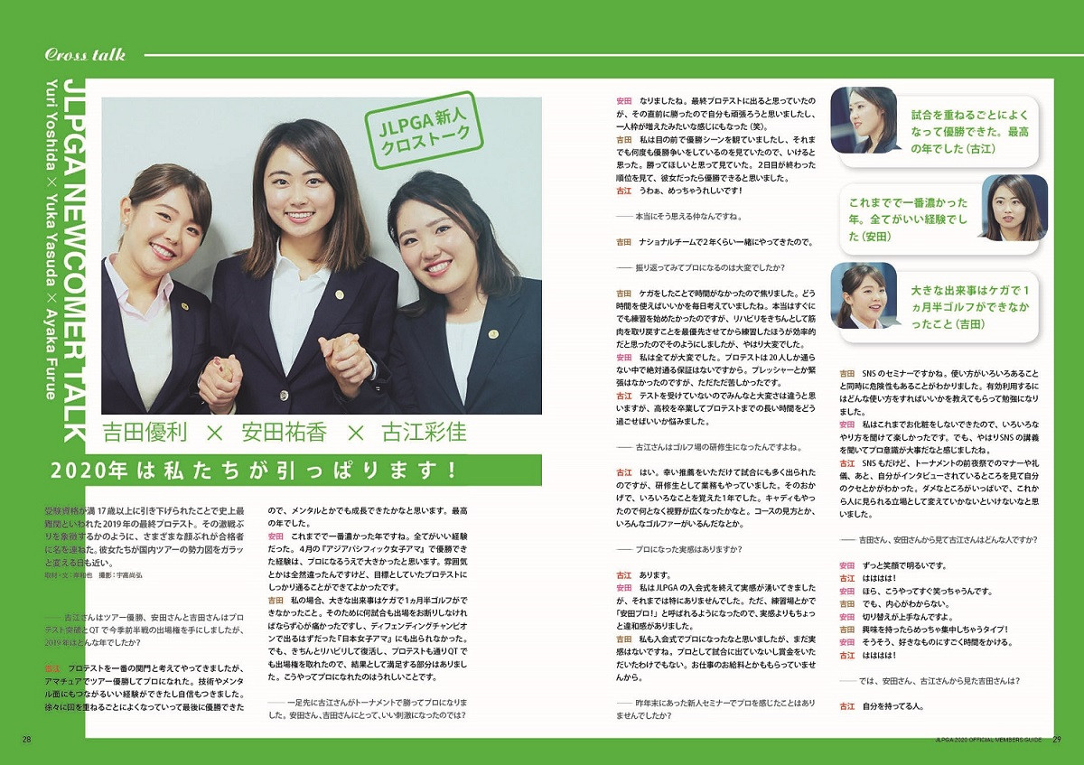 JLPGA2020_巻頭鼎談_吉田優利-安田祐香-古江彩佳