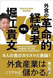 堀江貴文VS外食の革命的経営者