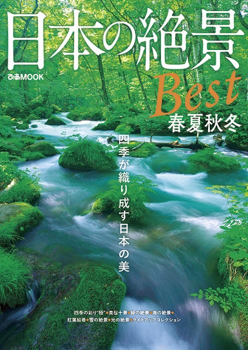 日本の絶景Best春夏秋冬