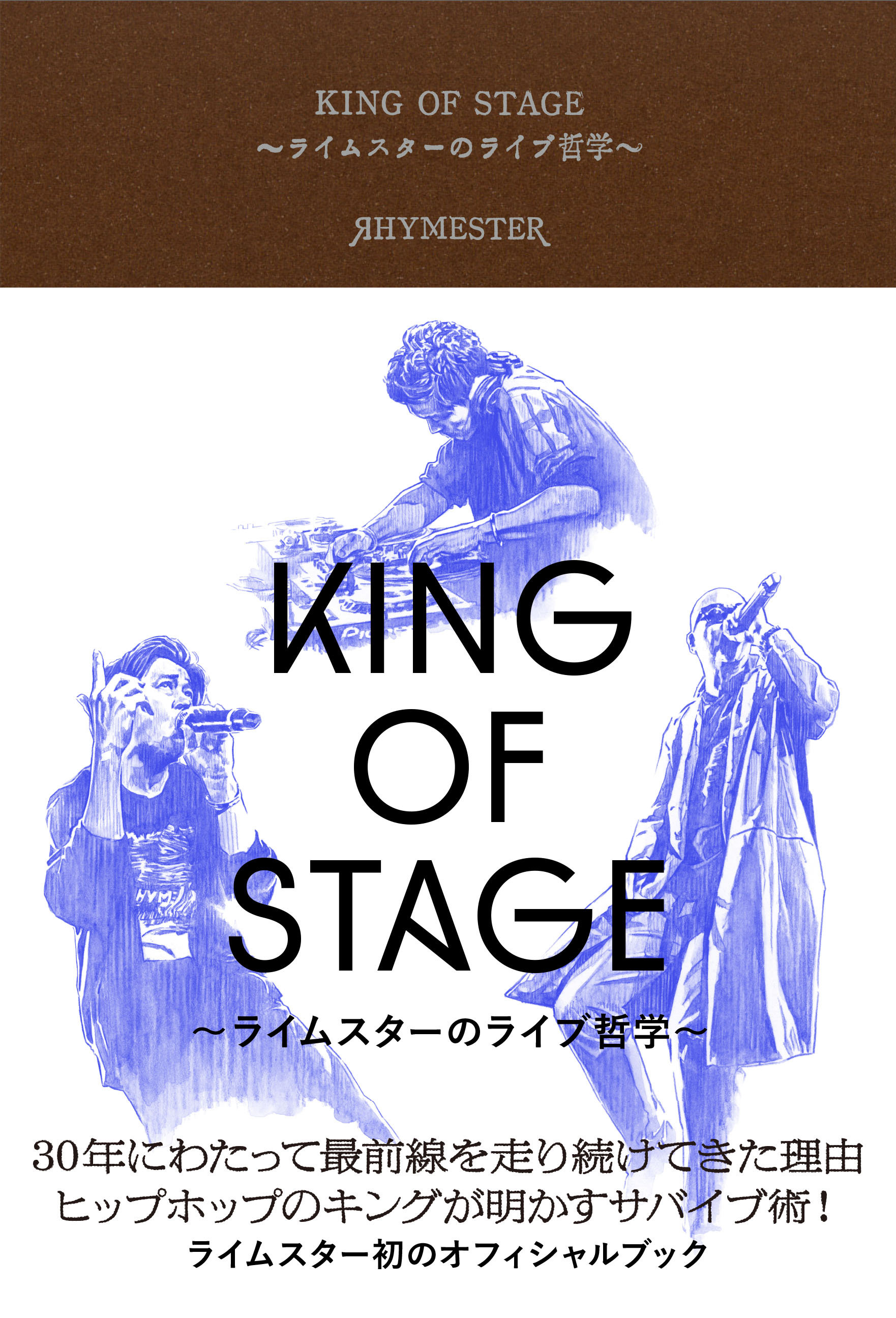 KING OF STAGE ~ライムスターのライブ哲学~