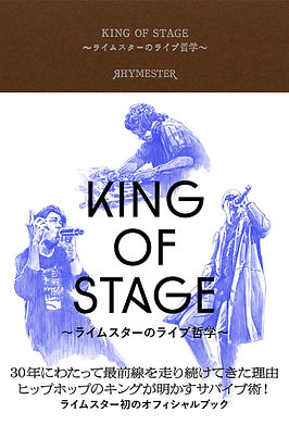 KING OF STAGE ~ライムスターのライブ哲学~