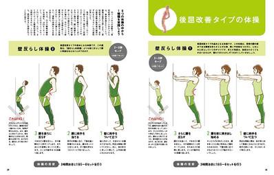 カラダにOK!NG! 体操・動作・食事で「腰痛」は自分で治す