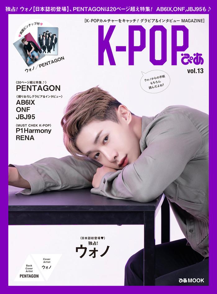 「K-POPぴあ vol13」表紙 ウォノ.jpg