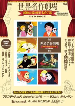 DVDBOOK『世界名作劇場 感動の最終回!名作7選』