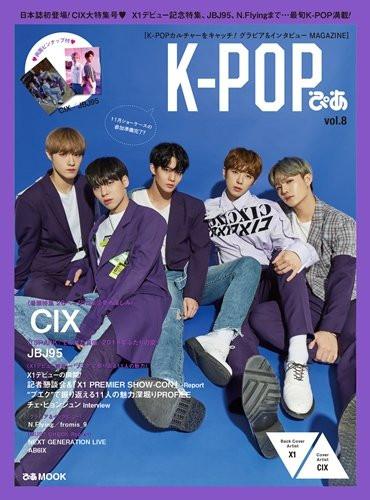 K-POPぴあ vol.8 COVER「CIX」