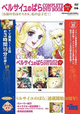 ベルサイユのばら COMPLETE DVD BOOK vol.1