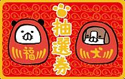 スティーヴン★スピルハンバーグ「パンダと犬」抽選券