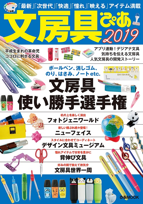 文房具ぴあ 2019