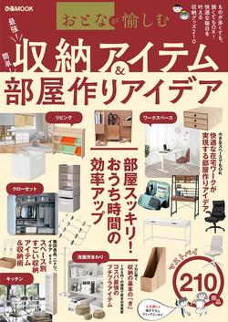 おとなが愉しむ 収納アイテム&部屋作りアイデア
