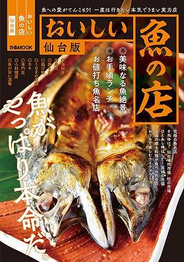 おいしい魚の店 仙台版