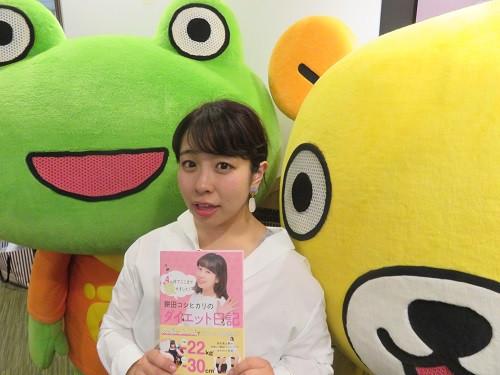 4ヵ月でここまで痩せました! 餅田コシヒカリのダイエット日記