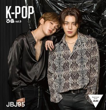 K-POPぴあvol.9 バックカバー JBJ95