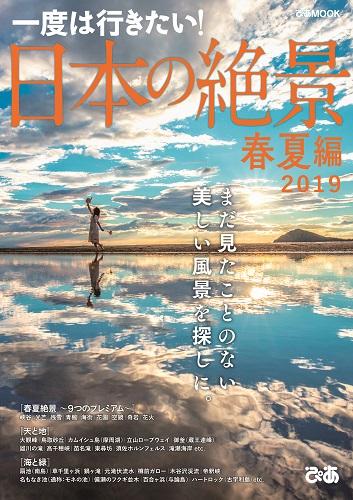 日本の絶景春夏編2019