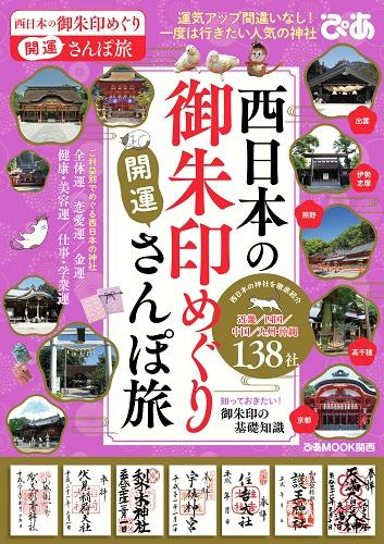 西日本の御朱印めぐり 開運さんぽ旅