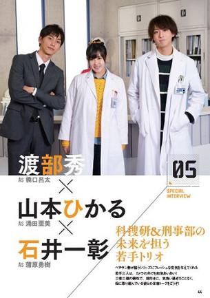 「 科捜研の女 」 コンプリートBOOK