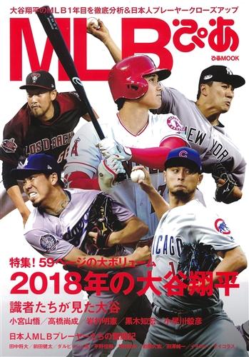 MLBぴあ