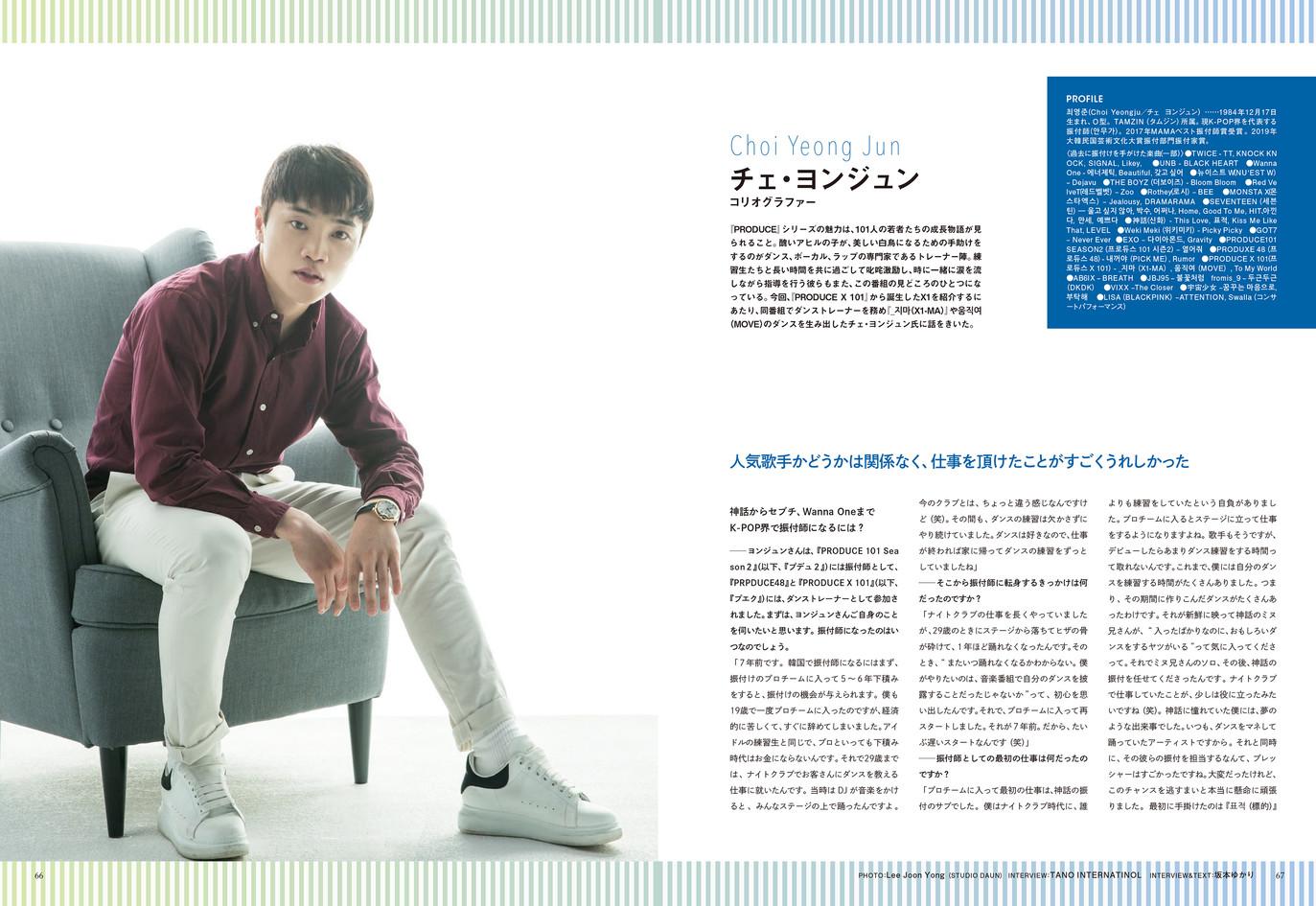 K-POPぴあ vol.8「チェ・ヨンジュンさん」扉