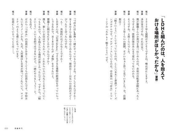 2さいとうー2.JPG堀江貴文VS.外食の革命的経営者