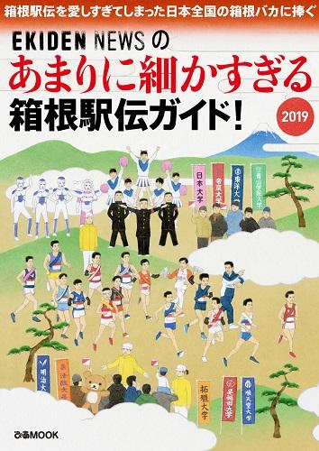 あまりに細かすぎる箱根駅伝ガイド!2019