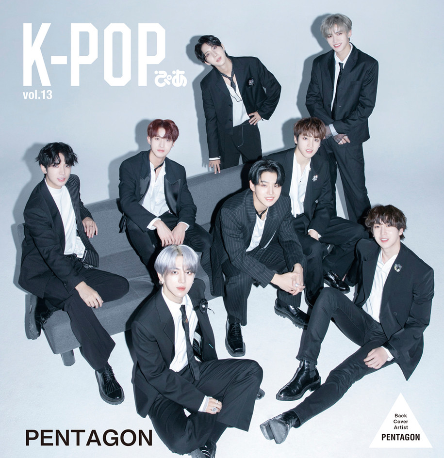 「K-POPぴあ vol.13」バックカバー PENTAGON.jpg