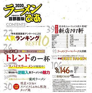 ラーメンぴあ 2020 首都圏版
