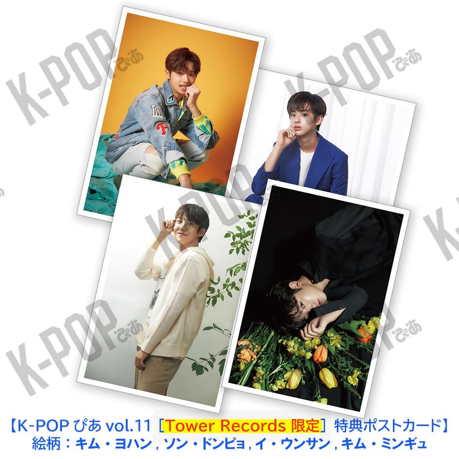 K-POPぴあ vol.11「Tower Records限定」特典ポストカード