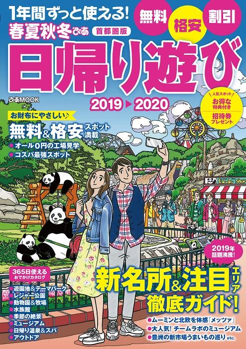 春夏秋冬ぴあ 日帰り遊び 2019-2020 首都圏版