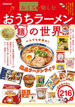 おとなが愉しむ おうちラーメン&麺の世界