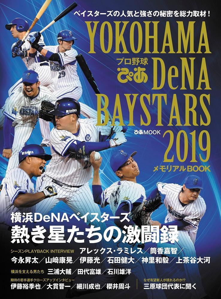 「プロ野球ぴあ YOKOHAMA DeNA BAYSTARS 2019」メモリアルBOOK